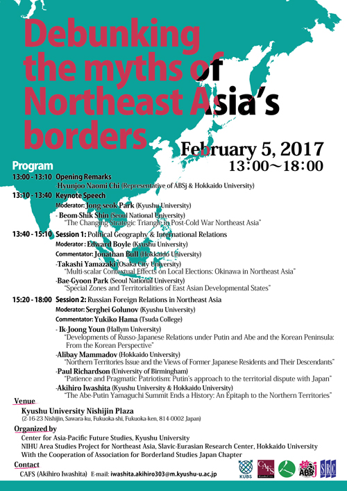"February 5, 2017] International Seminar ""Debunking the Myths"