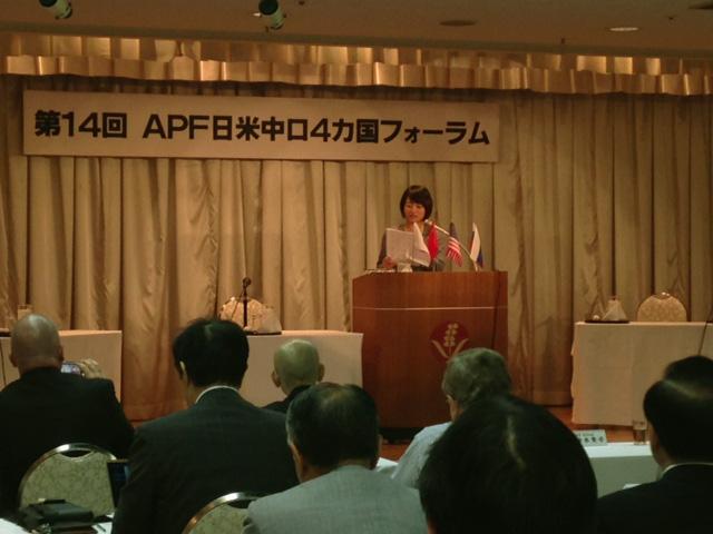第14回APF日米中ロ4カ国フォーラム開会式