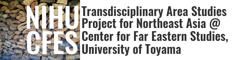 NIHU北東アジア地域研究プロジェクト富山大学拠点